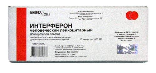 жидкий лейкоцитарный интерферон
