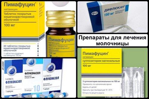 Лекарственные препараты для лечения молочницы