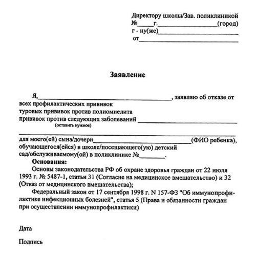Форма документа для заполнения при отказе от профилактической вакцинации от гриппа
