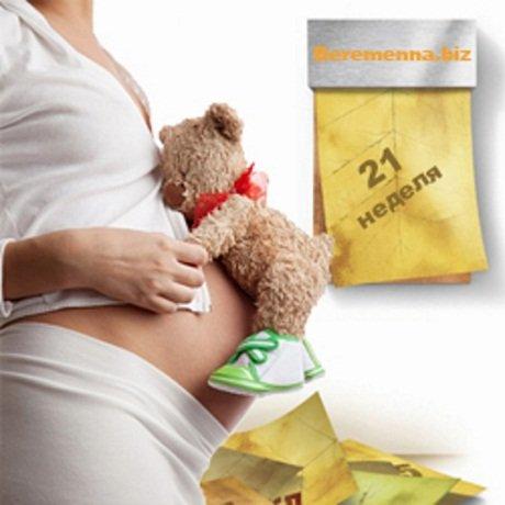 Как чувствует себя будущая мама и малыш на 21 неделе беременности