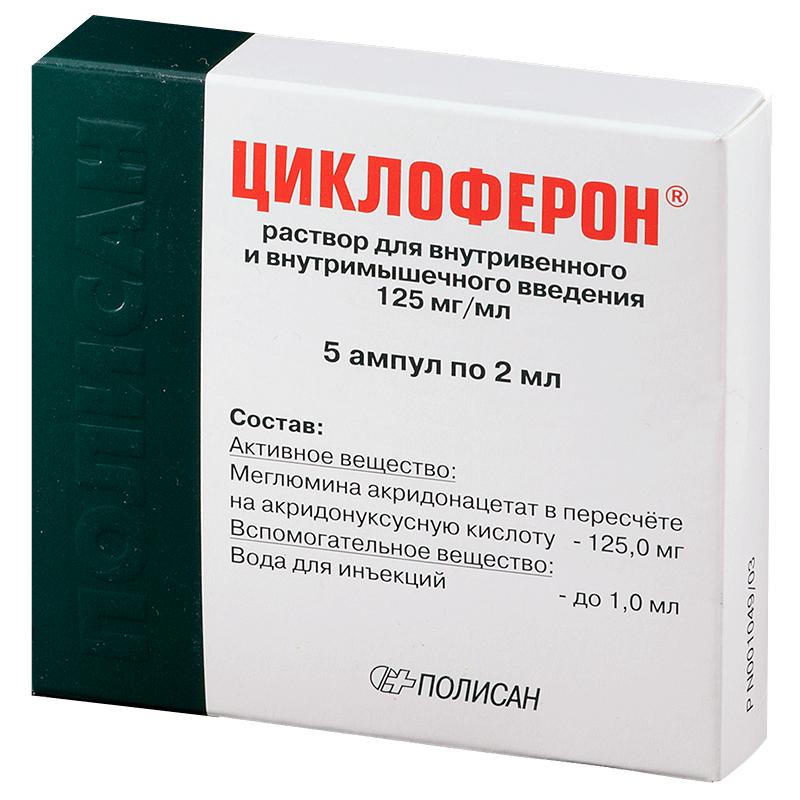 Циклоферон при хламидиозе