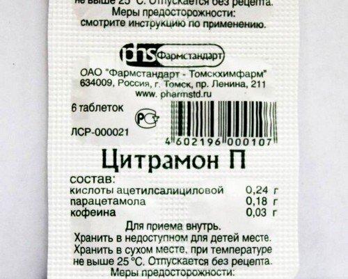 Цитрамон – препарат, устраняющий головные боли и повышающий общий тонус организма