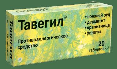 Для купирования выработки антигистаминных веществ, пациенту назначают специальные противоаллергические препараты, например, Димедрол или Тавегил