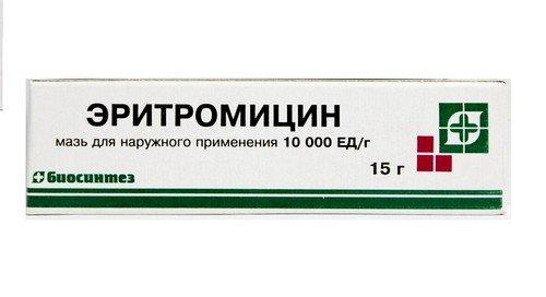 Активное вещество эритромицин имеет сложное химическое название и относится к антибиотикам из группы макролиды
