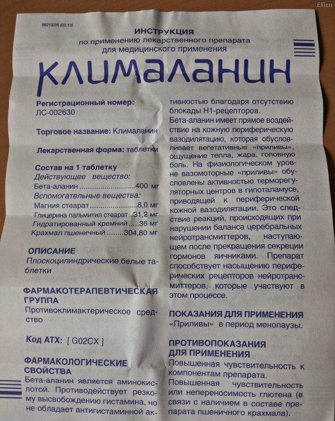 Инструкция к Клималанину