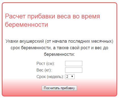 Пример калькулятора на сайте