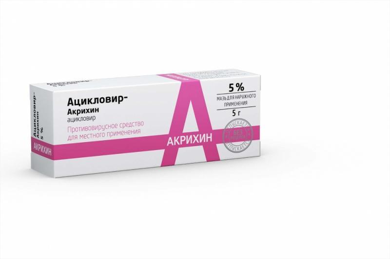 Мазь Ацикловир содержит 5% активного вещества, этого вполне достаточно, чтобы получить максимальный эффект от препарата