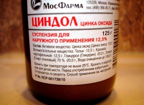 Для лечения кожи используют специальные антисептические средства - Циндол