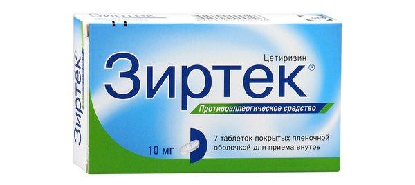 Зиртек, Кларитин, Кестин - это профилактические и нестероидные препараты