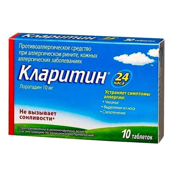 Кларитин - антигистаминный препарат
