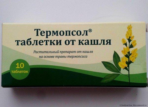 Вместе с бромгексином нельзя принимать таблетки от кашля с травой термопсиса