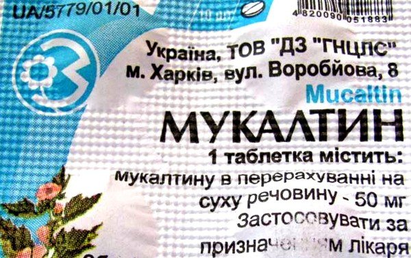 Мукалтин – известная лекарственная форма, приготовленная на основе экстракта лекарственного алтея