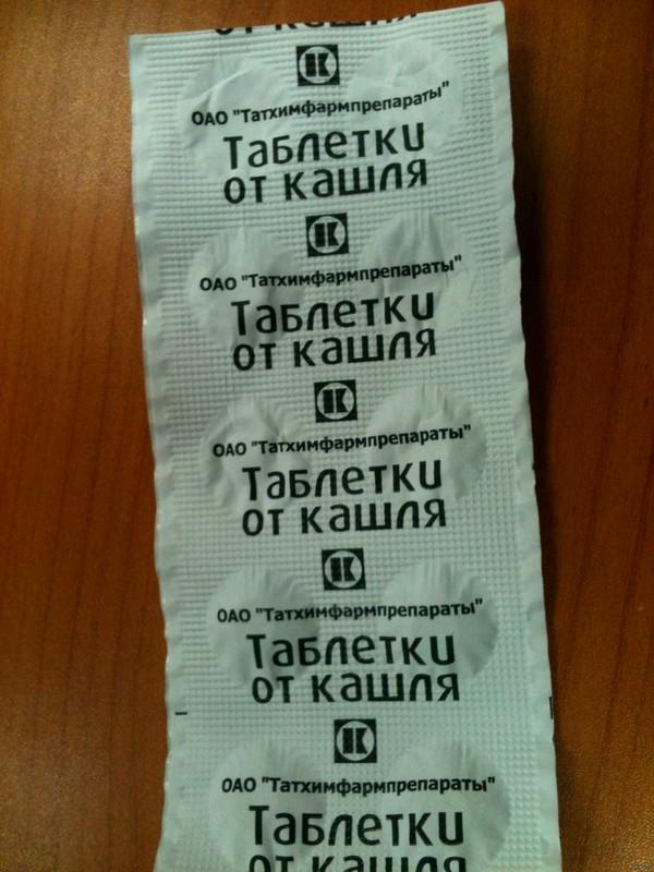 Многие люди отмечают удивительный эффект таблеток при лечении затяжного кашля