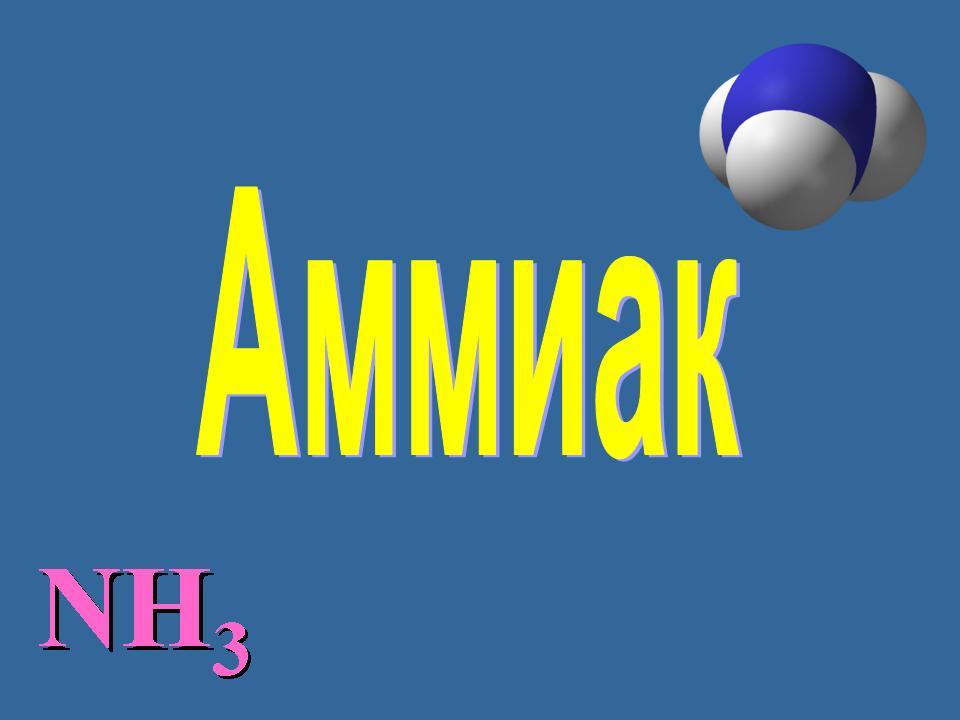 Аммиак усиливает действие масла из аниса