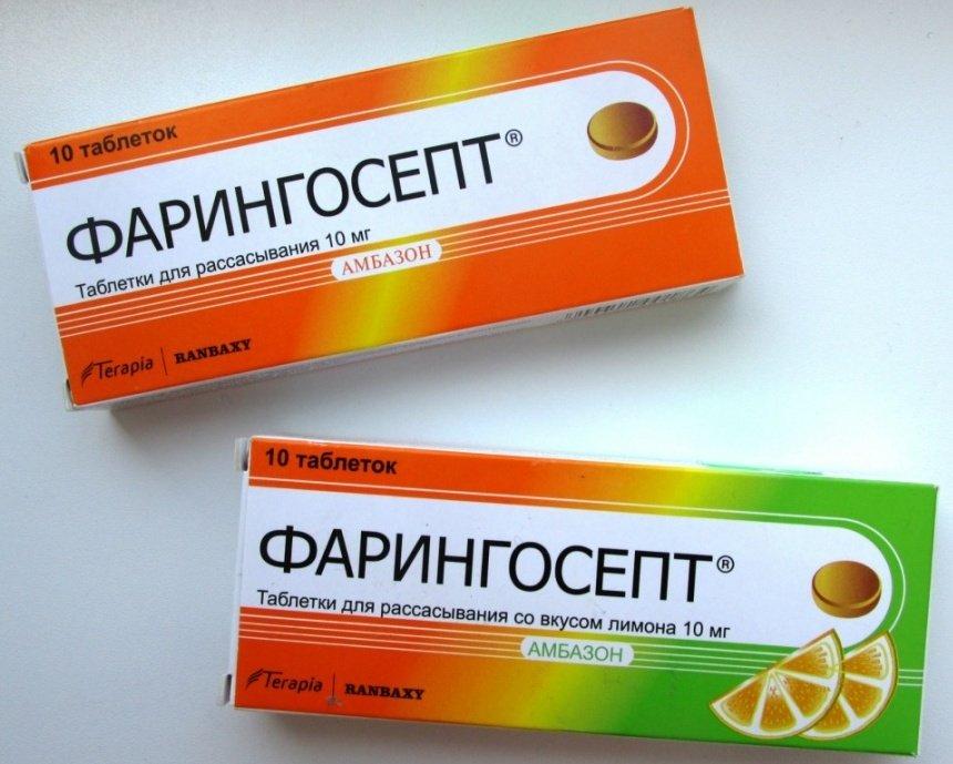 Фарингосепт - отличное средство от кашля