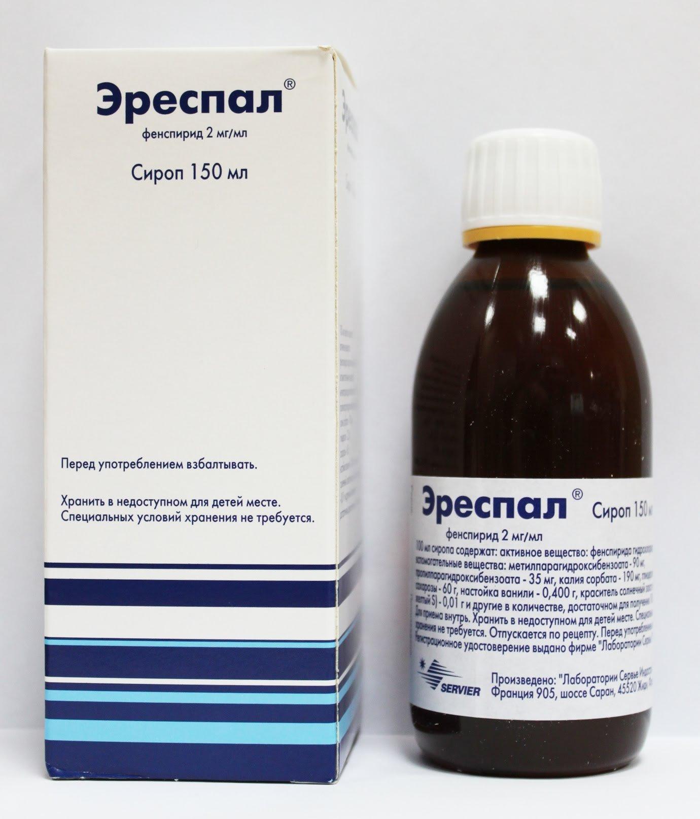 Эреспал – это сироп, который снимает воспаление горла