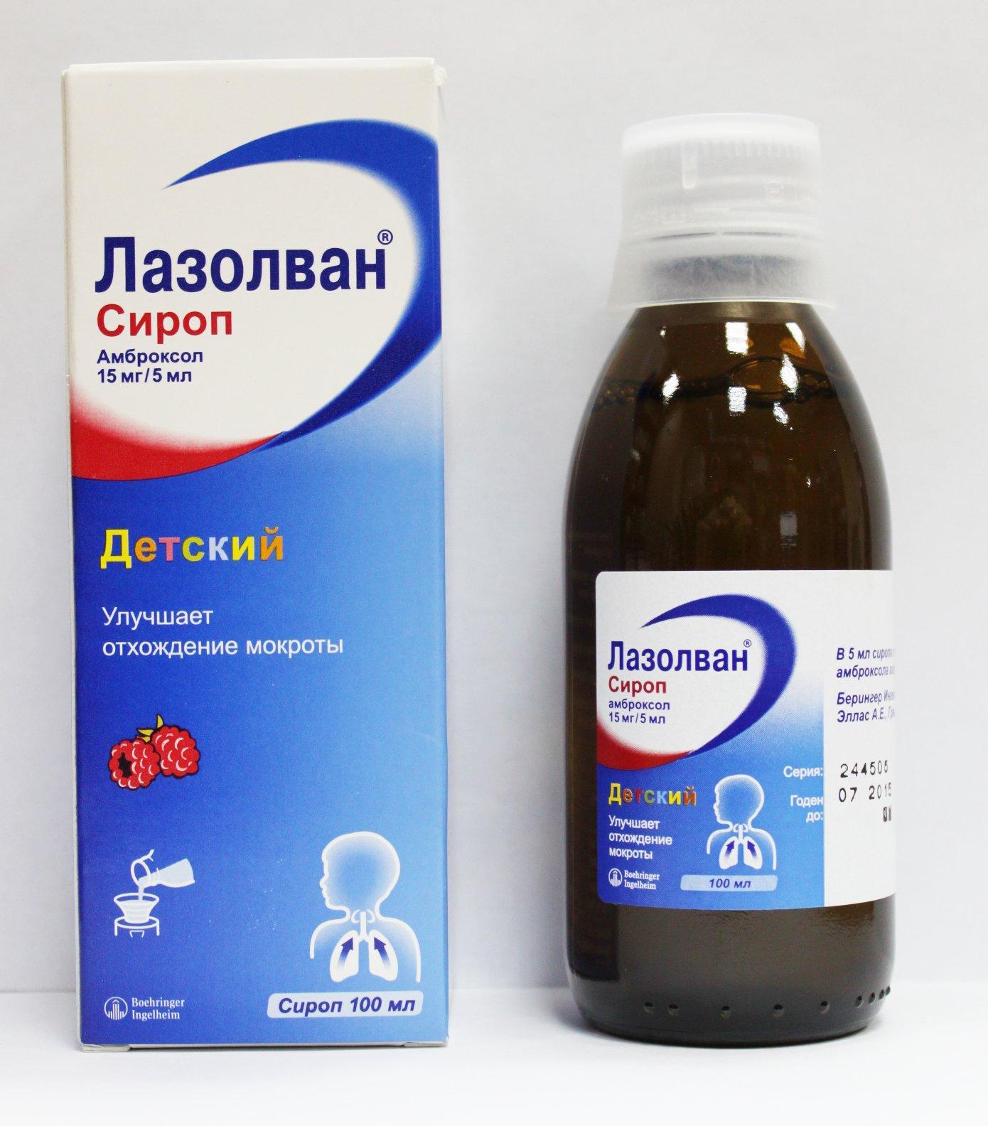 Лазолван эффективен при лечении кашля у ребенка