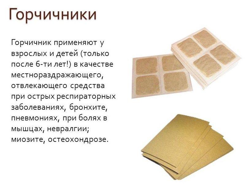 Правила использования горчичников при кашле