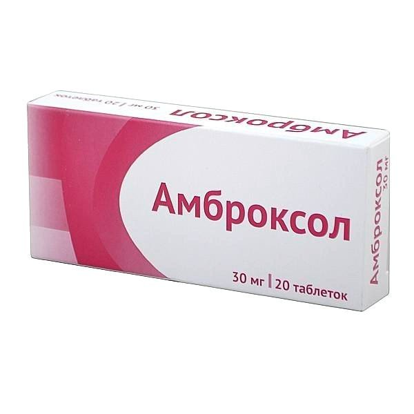 Амброксол в таблетках