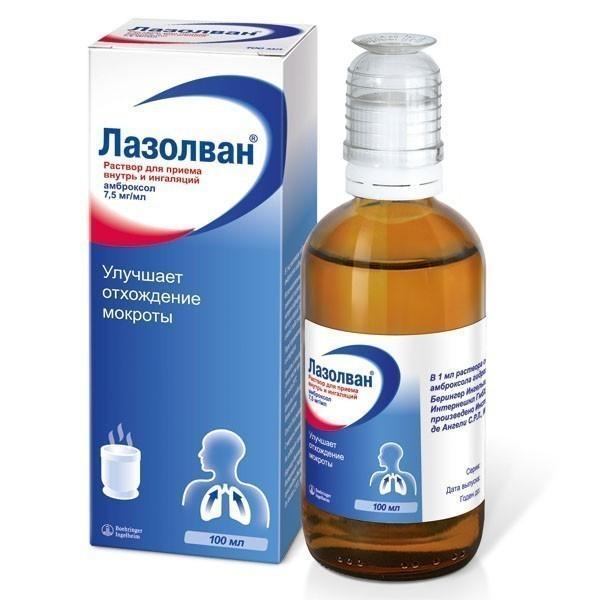 Лазолван помогает не только при инфекциях, но и при воспалении легких