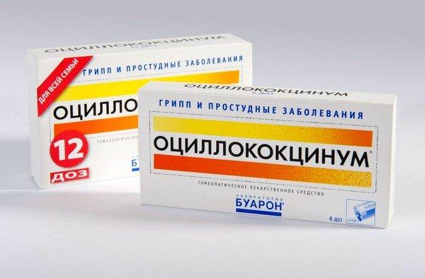 Беременным и кормящим матерям очень часто назначается Оцилококцинум