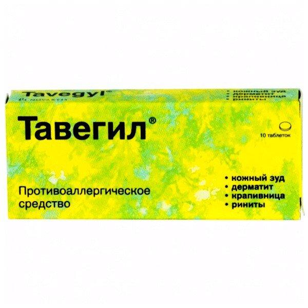 Тавегил применяют при лекарственной аллергии, поллинозе и других проявлениях аллергической реакции