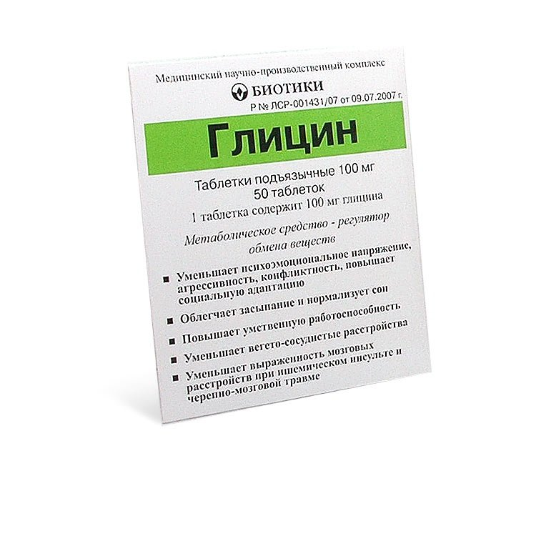 Глицин - аминокислота, которая улучшает работу нервной системы