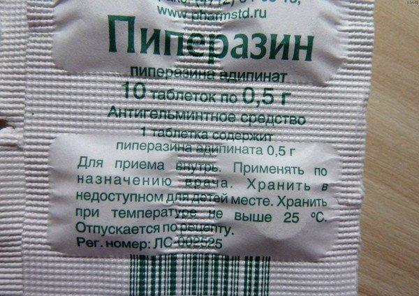 Одним из самых распространённых лекарств для лечения заболевания является Пиперазин