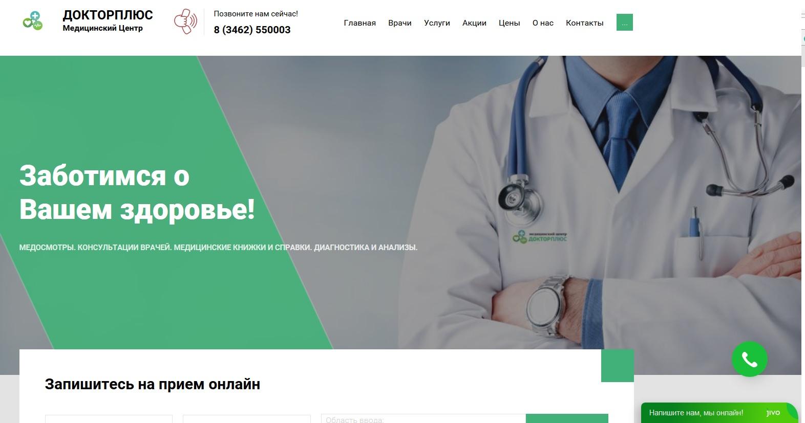 Медицинский Центр «Докторплюс» фото