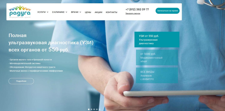 Центр гинекологии «Радуга» фото